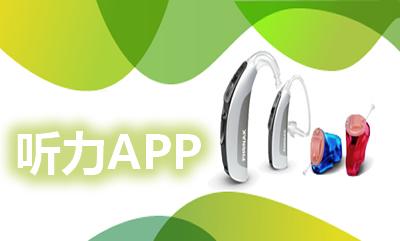 听力APP