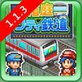 箱庭城市铁道1.1.3汉化版