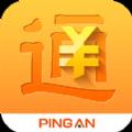 中国平安一账通app