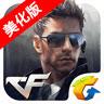 cf枪战王者美化包最新安卓版 v1.0.66.291