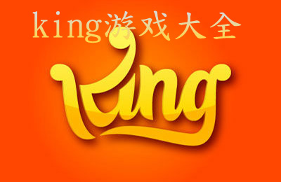 king游戏大全