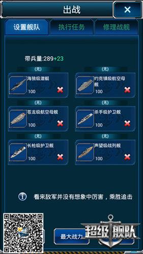 超级舰队如何提升战力 提升战力方法详解[多图]