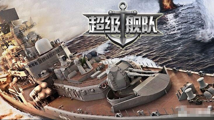 超级舰队排兵布阵怎么玩 排兵布阵玩法攻略[图]