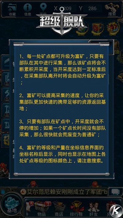超级舰队富矿升级条件是什么 富矿相关属性介绍[多图]