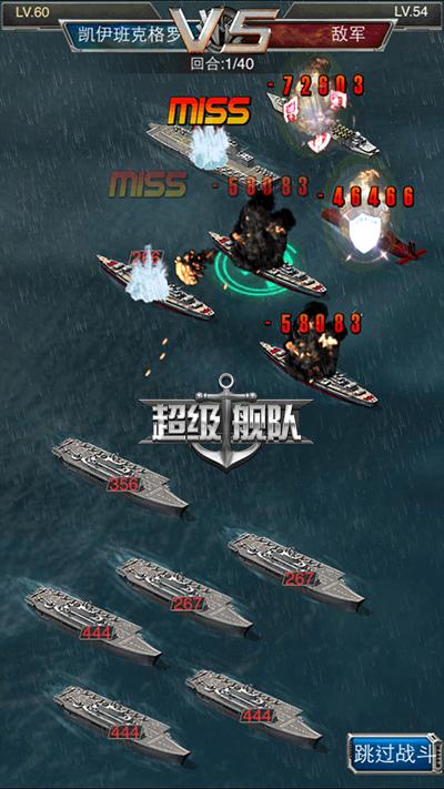 超级舰队怎么最省资源? 超级舰队节省资源攻略[多图]