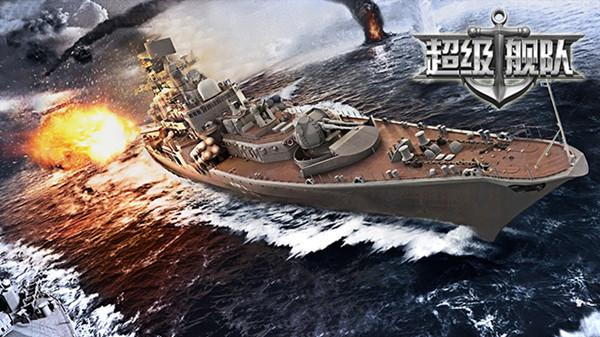 超级舰队怎么快速提升战力? 快速提升战力攻略[图]