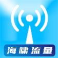 海啸流量app
