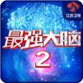 最强大脑2游戏安卓版 v1.080