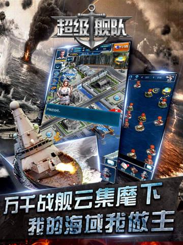 超级舰队扫矿神器最新版在哪里下载地址分享[图]