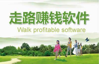 走路赚钱软件