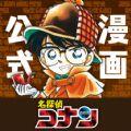 名侦探柯南漫画app