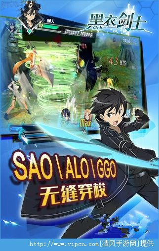 黑衣剑士IOS版图片2