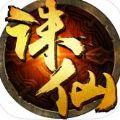 魔剑诛仙官网