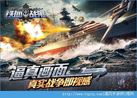 巅峰战舰破解版图片2