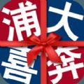 浦发信用卡app