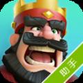 皇室战争助手iOS版