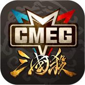 三国杀CMEG比赛专版