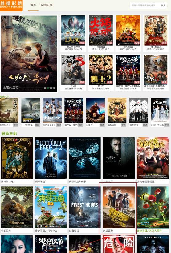 YY4480万利达影院下载 YY4480首播影院下载 YY4480高清影院手机版图片