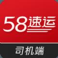 苹果58速运司机端