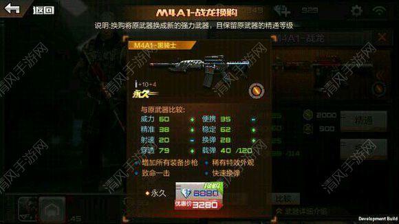 穿越火线枪战王者M4A1黑骑士需要怎么换购?CF手游黑骑士换购介绍[多图]图片1