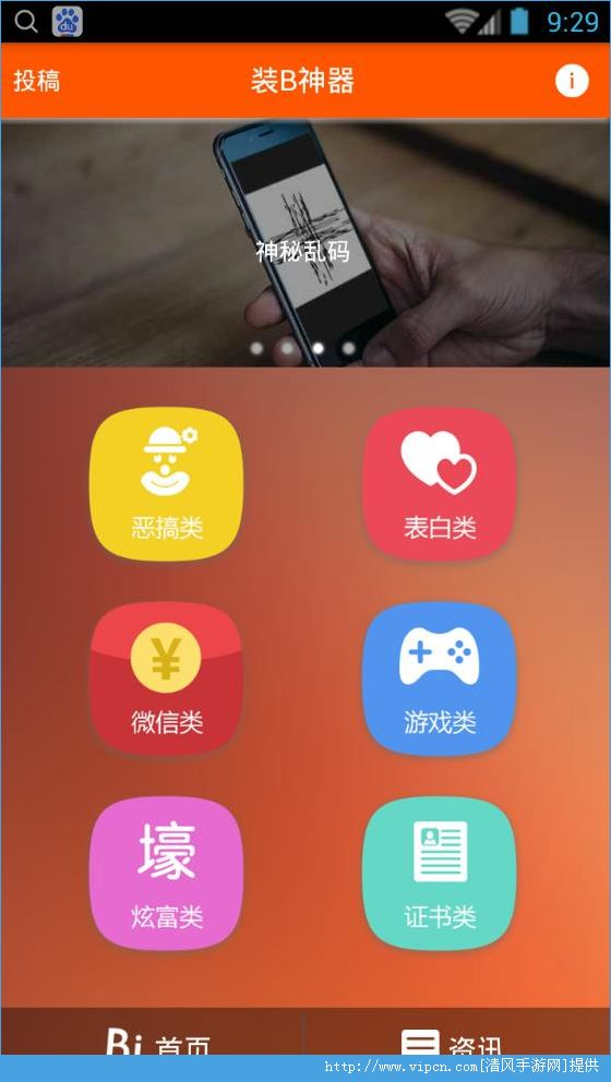 打印机表白一键生成app v2.9.1