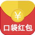 口袋红包app