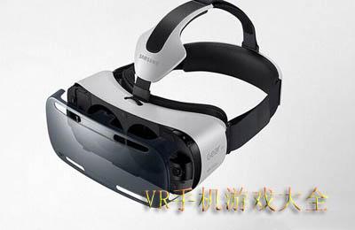 VR手机游戏大全