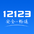 交管12123最新版本app预约考试 v1.4.3
