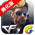 cf手游武器大师美化包 v1.0.70.300