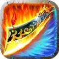 烈火传奇手机版游戏