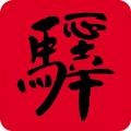 邮驿游app