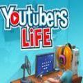 Youtubers LifeIOS版