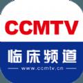CCMTV临床频道手机客户端