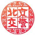 北京交警app进京证下载安装 v2.4.2