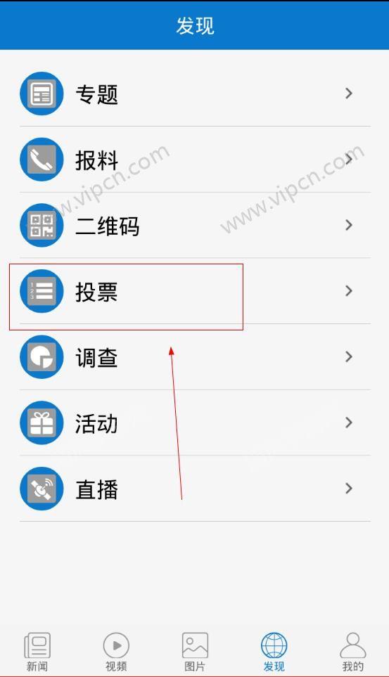 丹阳日报怎么投票?丹阳日报投票方法介绍[多图]图片1