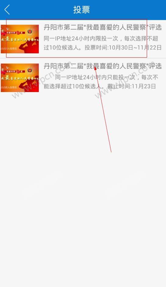 丹阳日报怎么投票?丹阳日报投票方法介绍[多图]图片2
