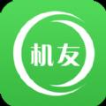 机友精灵app