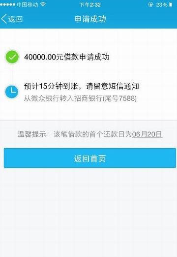 QQ微粒贷多久到账?QQ微粒贷到账时间介绍[图]