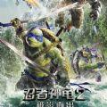 忍者神龟2迅雷下载
