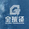 全球译官网版