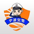 宁波交警手机客户端