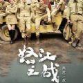 怒江之战电视剧百度云