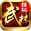 乱斗武林OL iOS版