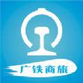 广铁商旅平台app