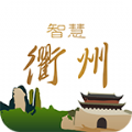 智慧衢州app