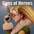 枪之英雄传中文版