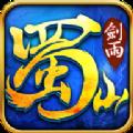 剑雨蜀山手游官方正版 v1.0.7