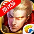 王者荣耀美化包最新版 v1.33.1.23