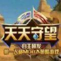 天天守望腾讯游戏手机版(MOBA手游) v1.0.0