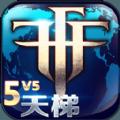 自由之战九游官方安卓版 v2.5.0.1